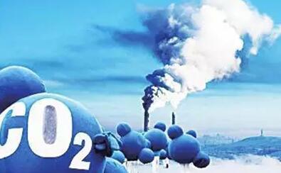 全球碳排放连续三年持平 中国减少用煤立功