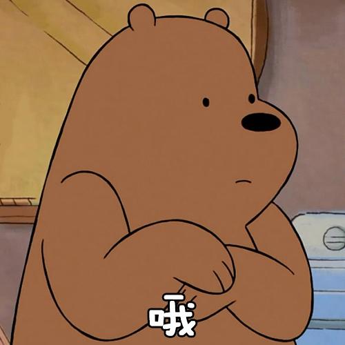 裸熊16.jpg