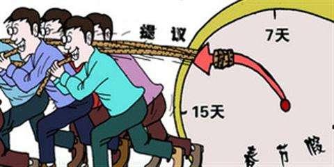 调查显示 七成受访者希望春节假期延长至15天