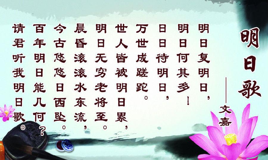 诗歌翻译:文嘉-《明日歌》英文译文_英汉翻译素材