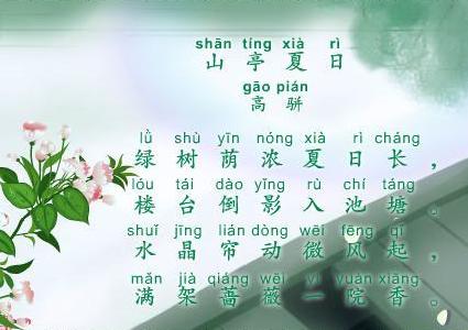 诗歌翻译:高骈-《山亭夏日》英文译文_英汉翻译素材