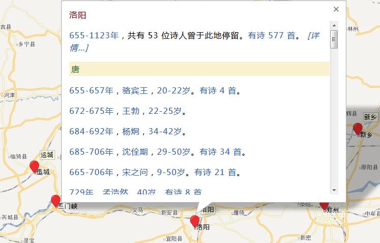 跟着李白杜甫去旅行 唐宋文学编年地图上线