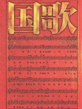 国歌《义勇军进行曲》( march of the volunteers)由田汉作词(lyric)