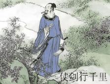 《答武陵太守》 王昌龄