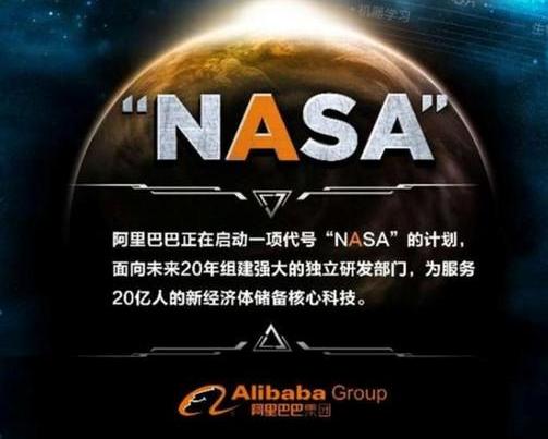 NASA计划急速推进 亚马逊科学家加入阿里巴巴