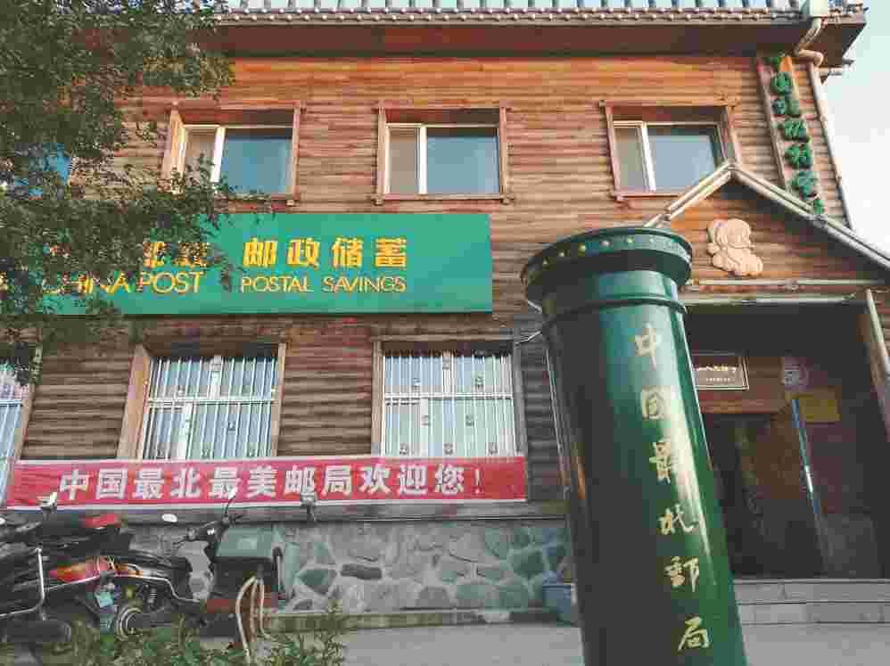 中国最北邮局.jpg