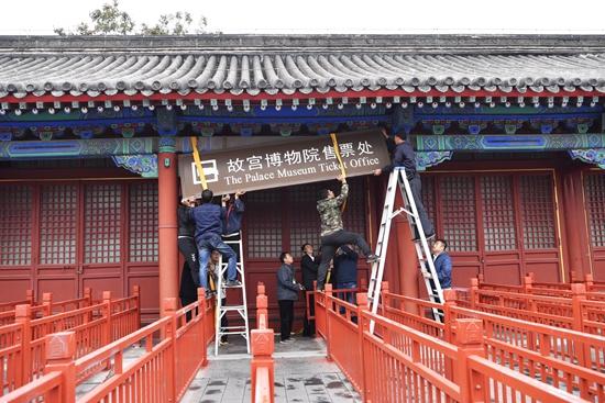 工作人员将故宫博物院售票处牌匾摘下.jpg