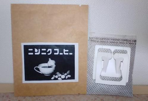 日本一老人发明用大蒜做的咖啡