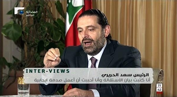 黎巴嫩总理萨阿德·哈里里接受采访.jpg