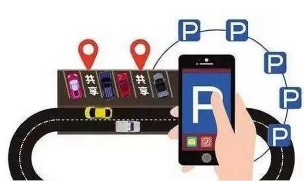 为解决停车难问题 多个城市推出'共享停车位'