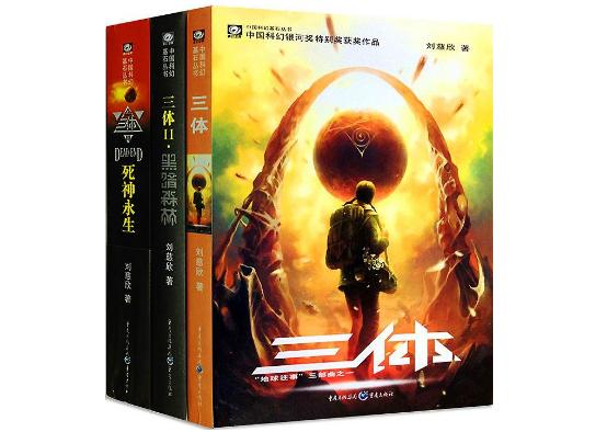 走向世界!《三体》系列已被翻译成10多种语言