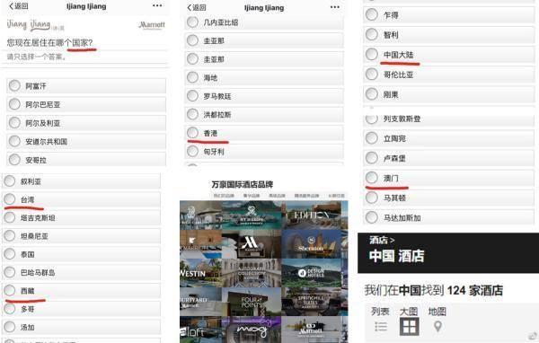 """万豪""""将港澳台及西藏列为国家"""".jpg"""