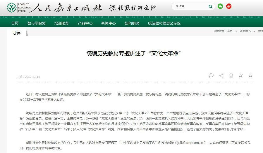 人教社回应新版历史教科书问题.jpg