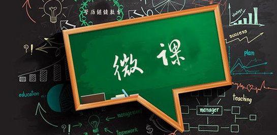 中国国内兴起一股微课充电热潮