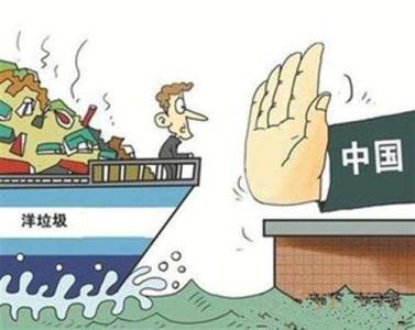 中国实行洋垃圾禁令.jpg