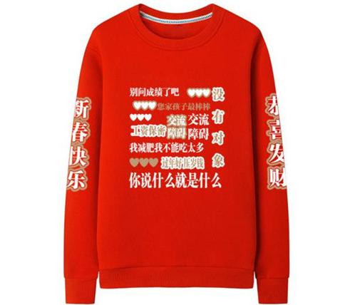专治亲戚们的春节拷问 '回家过年卫衣'走红