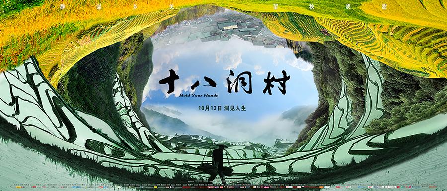 电影《十八洞村》海报.jpeg