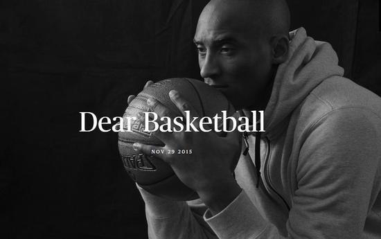 科比退役信 致我最爱的篮球