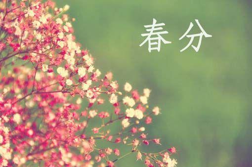 Vernal Equinox 春分