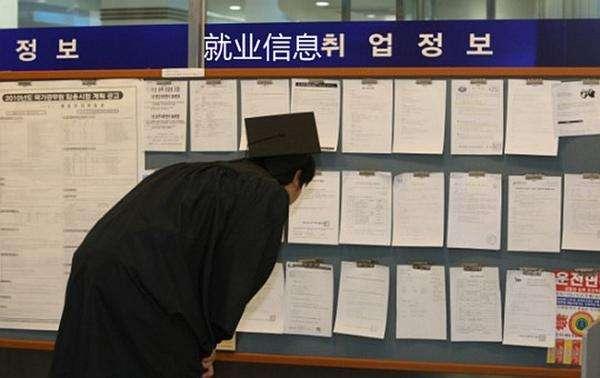 数据显示 韩国大学生失业人数创新高