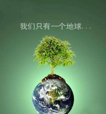 我们只有一个地球.png