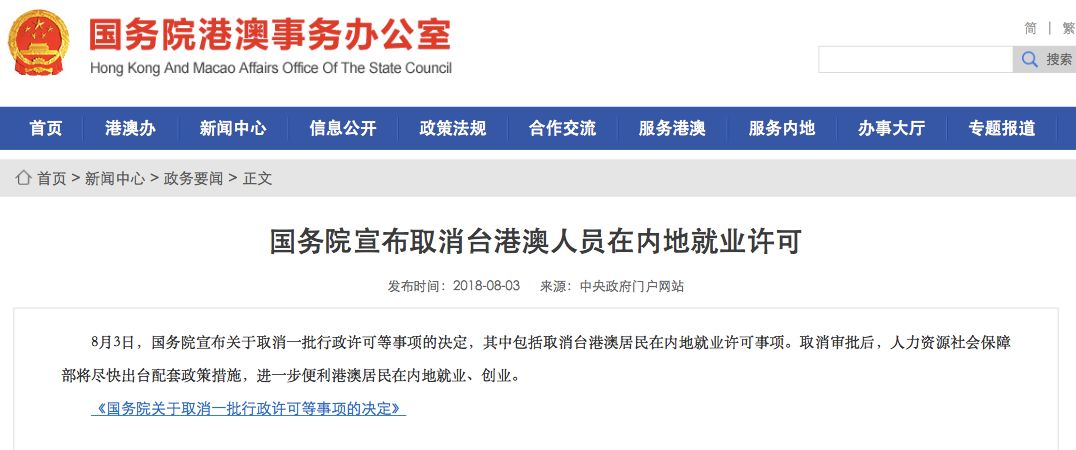 国务院宣布取消台港澳人员在内地就业许可.jpg