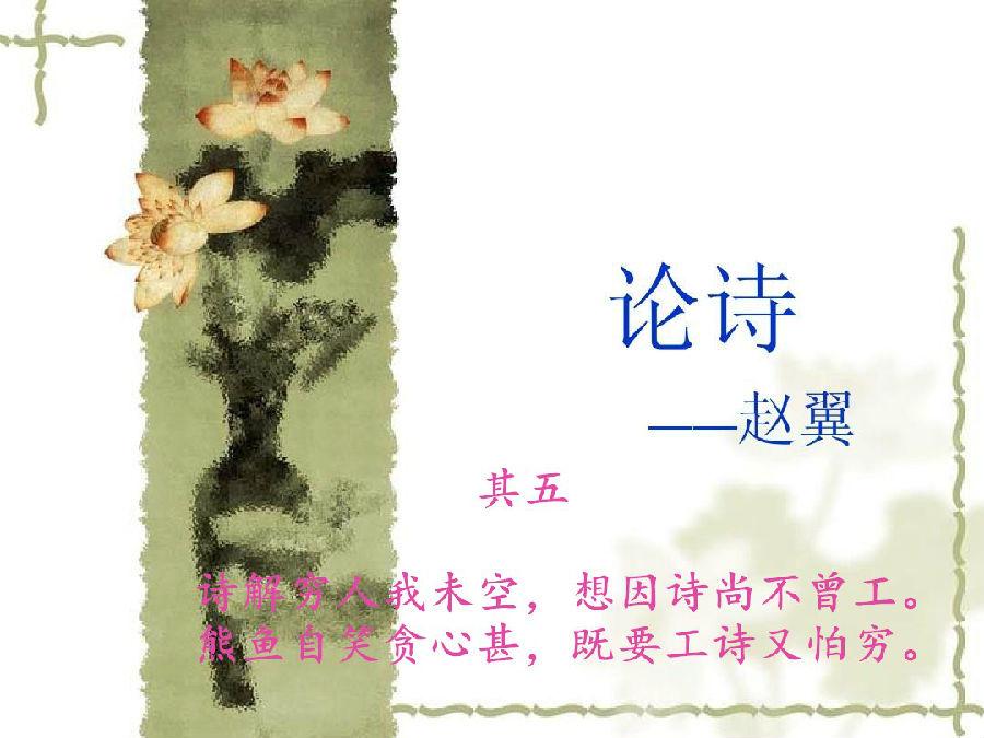 诗歌翻译:赵翼-《论诗·其五》英文译文