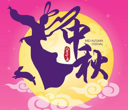 中秋节 用英语说说嫦娥的故事