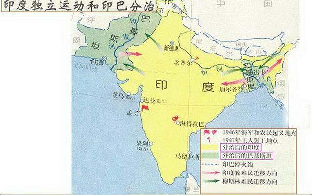 印度和巴基斯坦独立地图