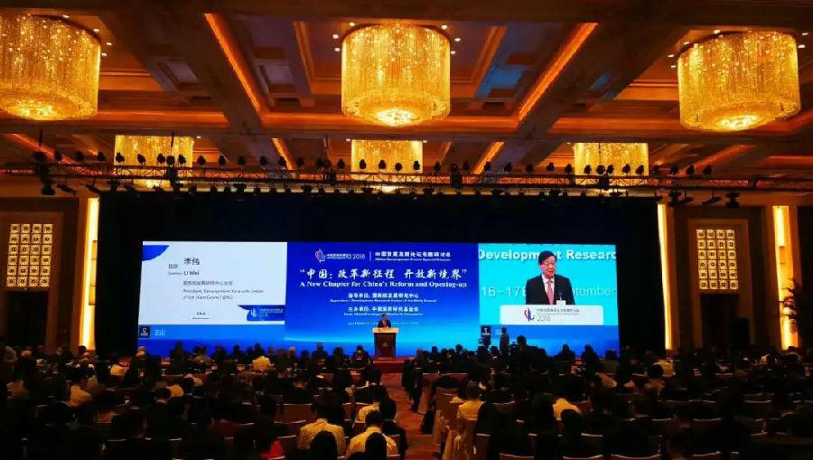 2018年中国发展高层论坛专题研讨会在京召开.jpeg