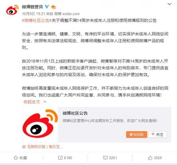 微博宣布11月起暂停对不满14周岁未成年人开放注册.jpeg