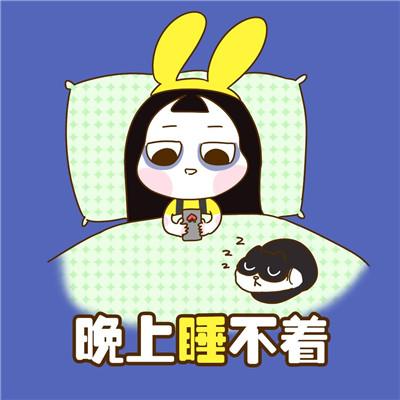 Can't sleep? Maybe you're too tired/睡不著?也許是因爲你太累了-華夏娛樂360