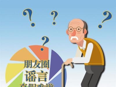 数据显示 中国老年人容易受到网络谣言的影响