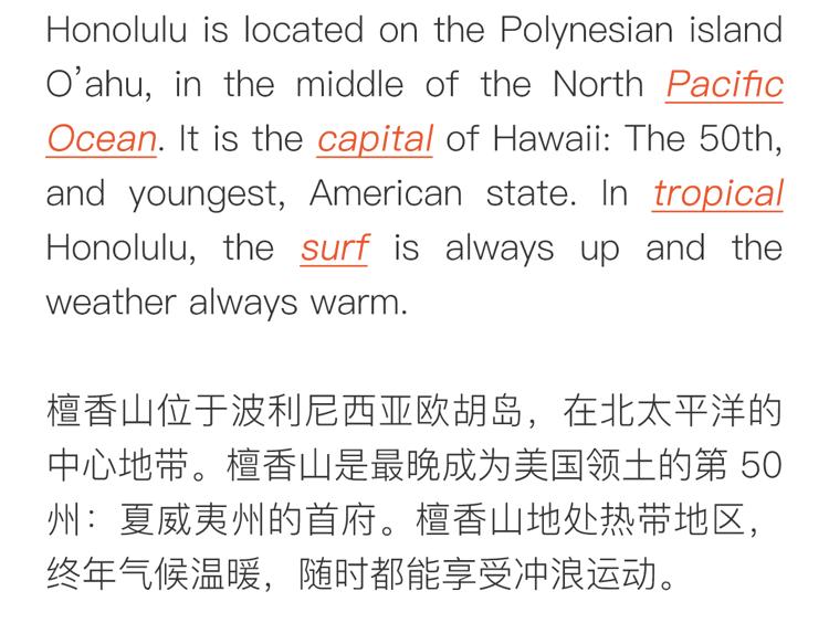 随时恋英语 第118期 夏威夷之旅