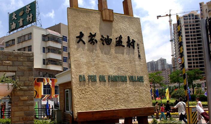 中国油画第一村从复制到原创.jpg