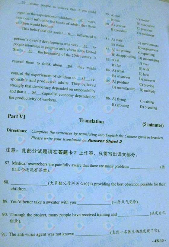 2008年12月20日大学英语四级考试试题(B卷)