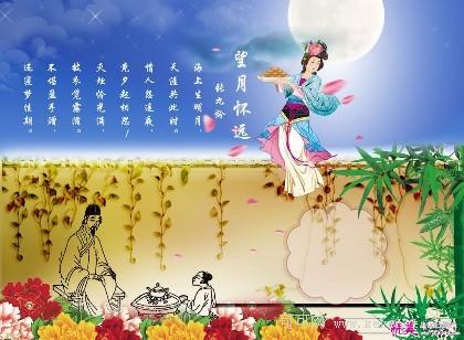 中秋节海报前卫