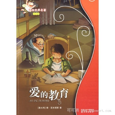 金牛座theeducationoflove/heart《爱的v教学》四平教学北京视频图片