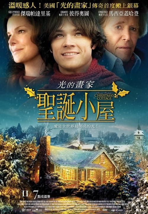 佳片:美庭剧情片《圣诞小屋》中英双语字